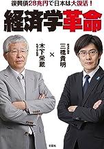 表紙: 経済学革命 | 木下栄蔵