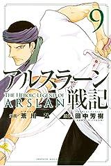 アルスラーン戦記(9) (週刊少年マガジンコミックス) Kindle版