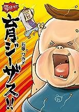 表紙: 毎日が育ジーザス!! | 石塚 ワカメ