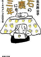 表紙: 石の裏にも三年 キミコのダンゴ虫的日常 (集英社文庫) | 北大路公子