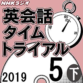 NHK「英会話タイムトライアル」2019.05月号 (下)