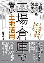 表紙: 不利な土地でも儲かる 「工場・倉庫」で賢い土地活用――人口減少の今、アパート投資で大丈夫? | 三浦 孝志