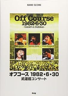 バンドスコア オフコース 1982・6・30 武道館コンサート (楽譜)