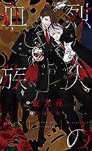 表紙: 烈火の血族【イラスト付】 (SHY NOVELS) | 奈良千春