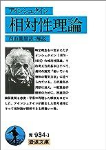 表紙: アイン シュタイン 相対性理論 (岩波文庫) | アインシュタイン