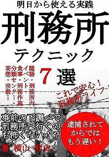 明日から使える実践刑務所テクニック7選【読者限定特典付】