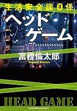 表紙: 生活安全課0係 ヘッドゲーム (祥伝社文庫) | 富樫倫太郎