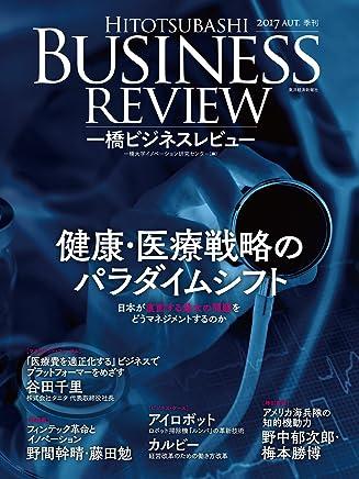 一橋ビジネスレビュー 2017年AUT.65巻2号―健康?医療戦略のパラダイムシフトとマネジメント
