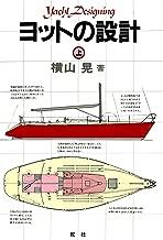 【デジタル復刻版】 ヨットの設計(上巻)