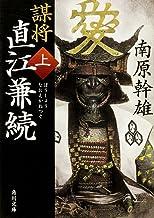 表紙: 謀将 直江兼続(上) (角川文庫)   南原 幹雄