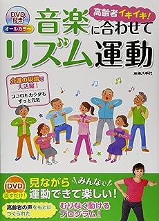 DVD付き オールカラー 高齢者イキイキ! 音楽に合わせてリズム運動