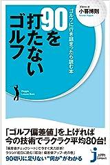90を打たないゴルフ (じっぴコンパクト新書) Kindle版