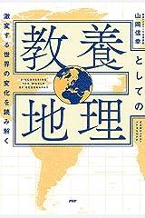 激変する世界の変化を読み解く 教養としての地理 Kindle版