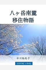 八ヶ岳南麓 移住物語 (SONORI e-books) Kindle版