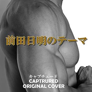 前田日明のテーマ CAPTURED ORIGINAL COVER