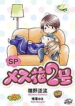 SPメス花2号 (シャレードパール文庫)