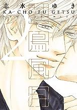 花鳥風月(2) (ディアプラス・コミックス)