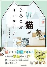表紙: 猫がよろこぶインテリア | ヤノ ミサエ