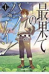 最果てのパラディンI (ガルドコミックス) Kindle版