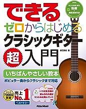 表紙: できる ゼロからはじめるクラシックギター超入門   垂石 雅俊
