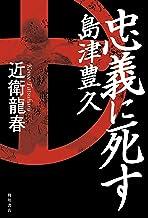 表紙: 忠義に死す 島津豊久 (角川書店単行本) | 近衛 龍春