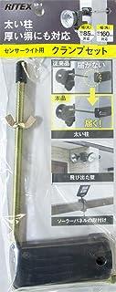 ムサシ センサーライト用クランプセット(RITEXシリーズ対応) SP-5