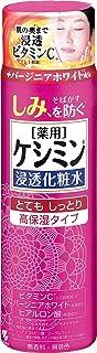 ケシミン浸透化粧水 とてもしっとり シミを防ぐ 160ml 【医薬部外品】