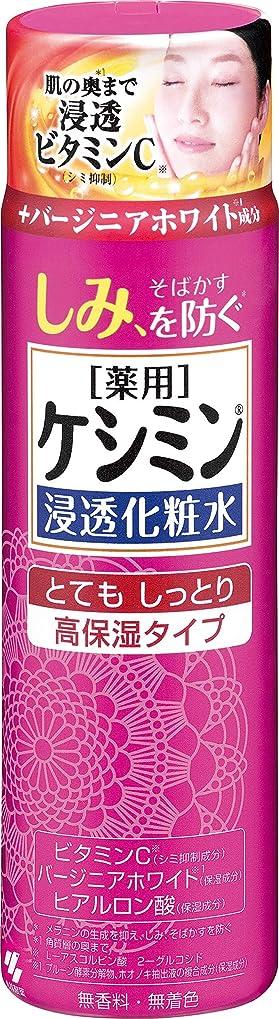 干し草道徳免疫するケシミン浸透化粧水 とてもしっとり シミを防ぐ 160ml 【医薬部外品】
