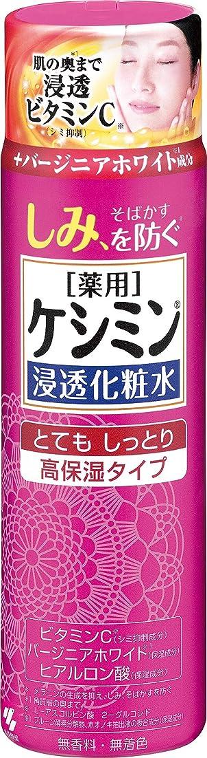 線形デッドロックお肉ケシミン浸透化粧水 とてもしっとり シミを防ぐ 160ml 【医薬部外品】
