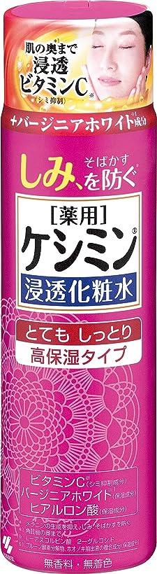 悪意のある祖母ミシン目ケシミン浸透化粧水 とてもしっとり シミを防ぐ 160ml 【医薬部外品】