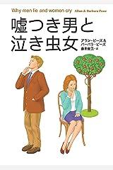 文庫版 嘘つき男と泣き虫女 Kindle版