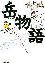 岳物語 岳物語シリーズ (集英社文庫)
