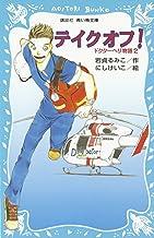 表紙: テイクオフ! ドクターヘリ物語(2) (講談社青い鳥文庫) | にしけいこ