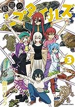 表紙: 秘密のレプタイルズ(3) (裏少年サンデーコミックス) | 鯨川リョウ