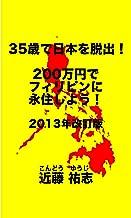 35歳で日本を脱出!200万円でフィリピンに永住しよう!2013年改訂版