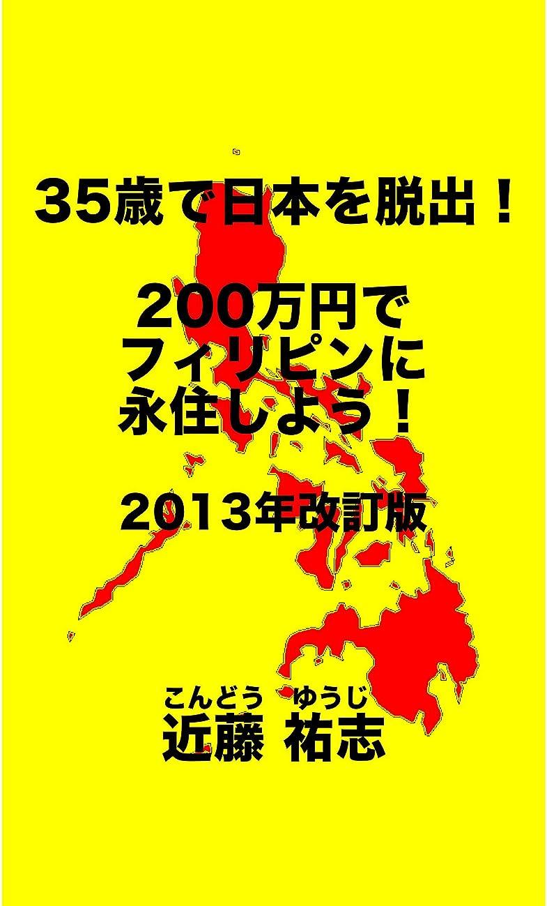お風呂を持っている住居線35歳で日本を脱出!200万円でフィリピンに永住しよう!2013年改訂版