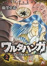 ワルタハンガ 2―夜刀神島蛇神伝 (プレイコミックシリーズ)