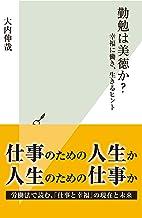 表紙: 勤勉は美徳か?~幸福に働き、生きるヒント~ (光文社新書) | 大内 伸哉