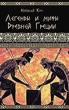 Legendy i mify drevney gretsii - Greek Myths and Legends (Russian Edition)