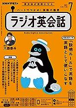 NHKラジオ ラジオ英会話 2021年 7月号 [雑誌] (NHKテキスト)