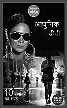 Adhunik Biwi ( Kindle Book ) (Hindi Edition)