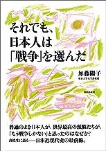 表紙: それでも、日本人は「戦争」を選んだ   加藤 陽子