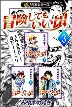 表紙: 【極!合本シリーズ】 冒険してもいい頃3巻 | みやすのんき
