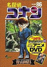 名探偵コナン 86 DVD付き限定版 (少年サンデーコミックス)