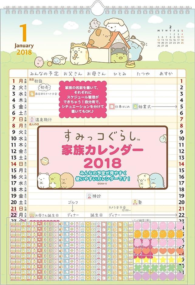 る控えめな着るサンエックス すみっコぐらし 2018年 カレンダー 家族カレンダー 壁掛け CD31401