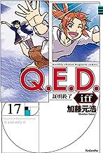 Q.E.D.iff ―証明終了―(17) (月刊少年マガジンコミックス)