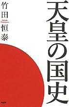 表紙: 天皇の国史 | 竹田 恒泰