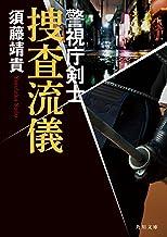 表紙: 捜査流儀 警視庁剣士 (角川文庫) | 須藤 靖貴