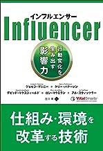 表紙: インフルエンサー ──行動変化を生み出す影響力 | ジョセフ・グレニー