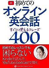 表紙: オンライン英会話すぐに使えるフレーズ400 | SAKURA English School